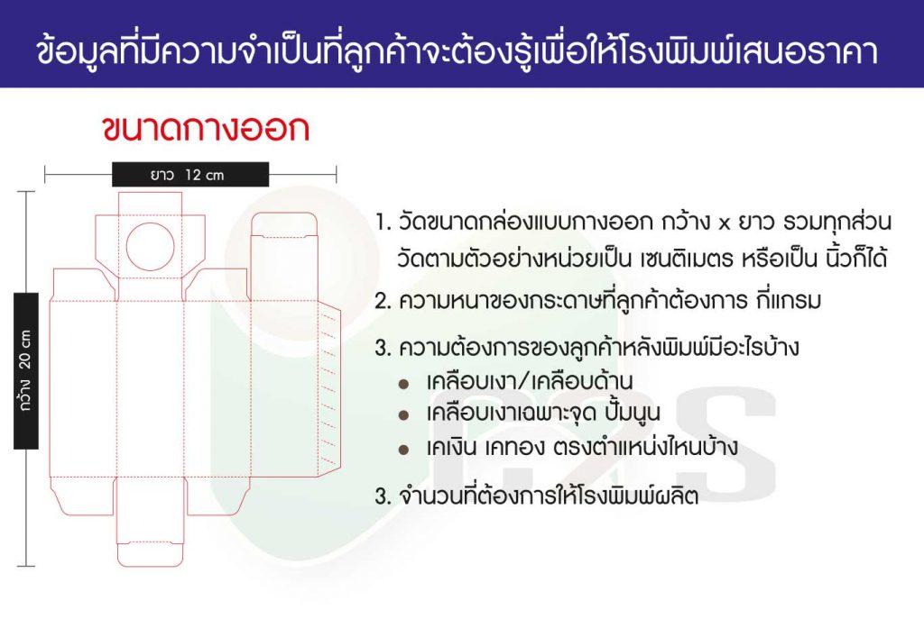 ตัวอย่างการวัดขนาด-กล่อง-C2S